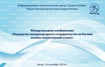 В Актау обсуждают вопросы военно-политической безопасности каспийского региона