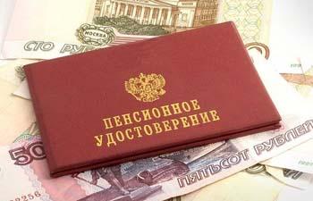 Трудовые мигранты смогут получать пенсию в России