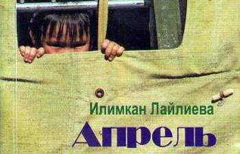 В Киргизии опубликован роман о революции 2010 года
