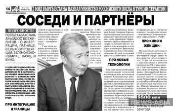 Посол Казахстана Айымдос Бозжигитов - о интеграции, границе, сельхозпродукции, зелёной экономике, науке и кино