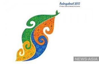 Международные V Азиатские игры пройдут в сентябре в городе Ашхабад