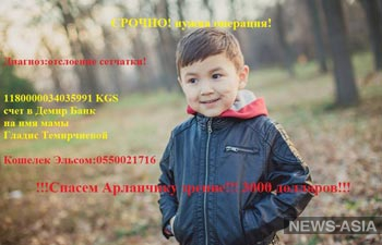 В Киргизии нужна срочная помощь мальчику с тотальным отслоением сетчатки