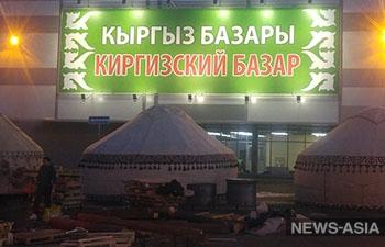 В российском Новосибирске открылся рынок для товаров из Киргизии