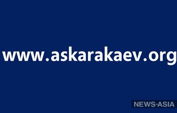 У первого президента Киргизии Аскара Акаева появился официальный сайт