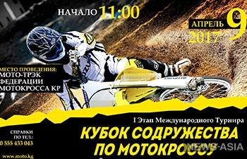 В Киргизии пройдет I этап международного турнира «Кубок Содружества по мотокроссу»