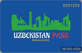 В Узбекистане запустят пластиковые туристические карты