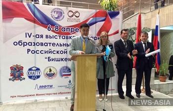 Российские вузы приглашают абитуриентов из Киргизии