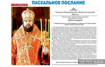 Епископ Бишкекский и Кыргызстанский Даниил читателям газеты «Аргументы и Факты-Кыргызстан»
