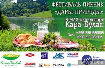 В Киргизии  майские праздники встречают фестивалем-пикником «Дары природы»