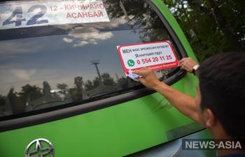 Мэрия Бишкека просит горожан сообщать о фактах нарушения ПДД со стороны водителей общественного транспорта