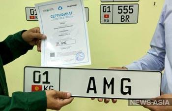 «Инфоком» реализовал первый именной номер нового образца «AMG» за 100 тысяч сом