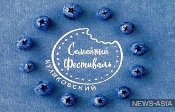 В Бишкеке состоится второй семейный фестиваль от КД «Куликовский»