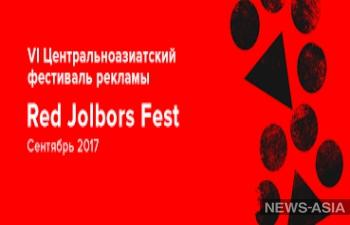 В Киргизии прошел центральноазиатский фестиваль рекламы Red Jolbors fest, представители Казахстана получили гран-при