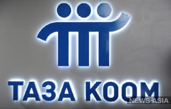 В Киргизии презентовали портал «Таза коом», призванный облегчить получение государственных услуг