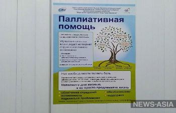 Киргизия планирует развивать оказание паллиативной помощи: сейчас ее получает менее 10 % в ней нуждающихся