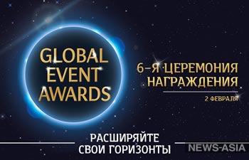 Прием заявок Global Event Awards