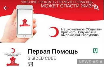 В Киргизии появилось приложение для мобильных «Первая Помощь»