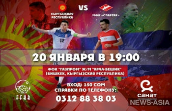 Московский  «Спартак» сыграет со сборной Киргизии в Бишкеке