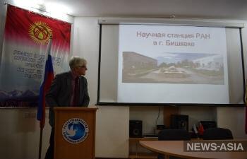 Сотрудники одного из «закрытых» объектов за пределами РФ - Научной станции РАН в Бишкеке - встретились со студентами Киргизии