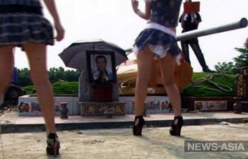 Власти Китая борются со стриптизом на похоронах