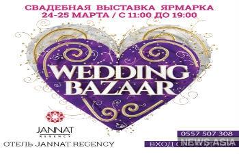 В Бишкеке пройдет свадебная выставка «Wedding Bazar 2018»