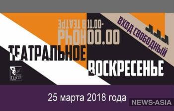 В Киргизии к Международному дню театра проведут «Театральное воскресенье»