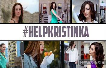 В Киргизии срочно собирают деньги на лечение Кристины Михайловой. У девушки – саркома третьей степени