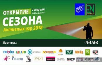 В Бишкеке стартует сезон активных городских игр проекта #ENCOUNTER