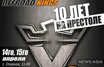 Внедорожный клуб Киргизии Offroad Kings празднует 10-летие