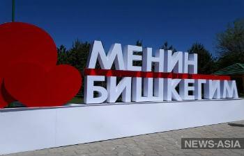 В Киргизии прошли массовые гуляния, посвященные 140 - летию столицы – города Бишкек
