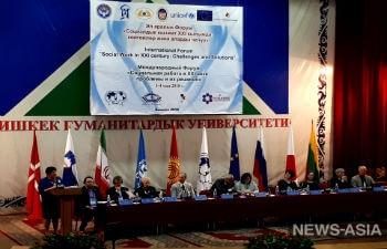 В Киргизии завершился международный форум «Социальная работа в 21 веке: проблемы и их решения»