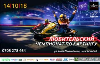 В Бишкеке состоится любительский чемпионат по картингу