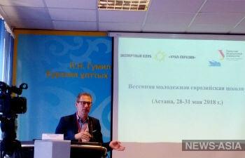 Весенняя молодежная евразийская школа завершилась в Казахстане