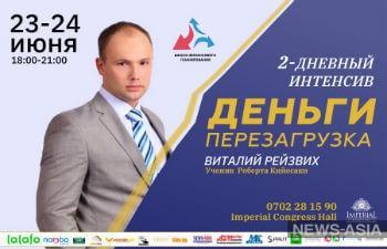 В Бишкеке пройдет финансовый интенсив «Деньги Перезагрузка» от Виталия Рейзвиха