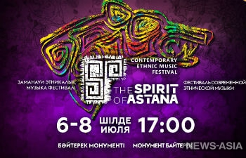 В Астане пройдет Международный фестиваль современной этнической музыки The Spirit of Astana 2018