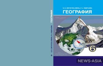 Министерство образования и науки Кыргызстана подает в суд на издателей школьных учебников