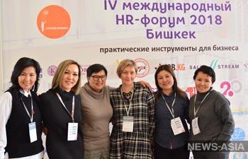 Специалисты Казахстана, Кыргызстана и России обсудили проблемы и вопросы HR-отрасли в Бишкеке