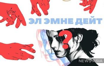«Что скажут люди?» В Кыргызстане  прошла арт-выставка, посвященная гендерному насилию