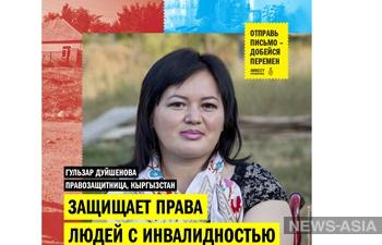 Гульзар Дуйшенова – женщина, выступающая за права ЛОВЗ