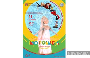 В Кара-Балте и Бишкеке выступят артисты из Санкт-Петербурга