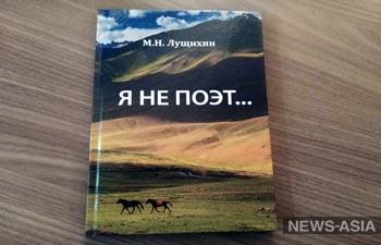 В Бишкеке презентовали сборник стихотворений академика Михаила Лущихина