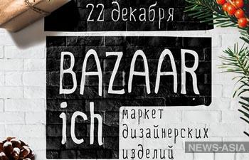 В Бишкеке откроет двери первый маркет дизайнерских изделий BAZAARich