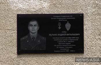 В селе Кыргызстана отказались назвать местную школу в честь уроженца села, героически погибшего в Беслане