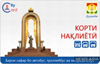 Общественный транспорт Душанбе переходит на безналичную оплату