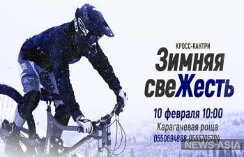 В Бишкеке пройдут соревнования  по кросс-кантри «Зимняя свеЖесть»
