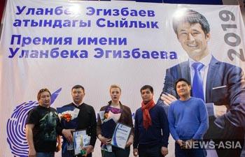 В Кыргызстане вручили первую премию имени Эгизбаева в сфере расследовательской журналистики