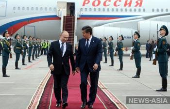 Президент России Владимир Путин прибыл с госвизитом в Кыргызстан