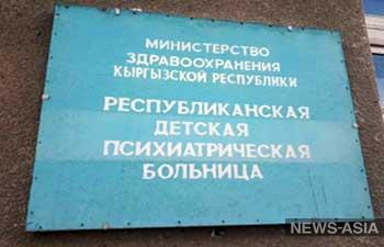 Республиканской детской психиатрической больнице Кыргызстана грозит закрытие