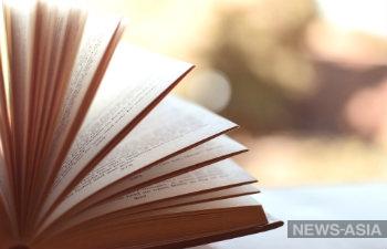Кыргызстан намерен попасть в топ-10  самых читающих стран мира