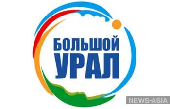 В Екатеринбурге завершился Международный туристский форум «Большой Урал»